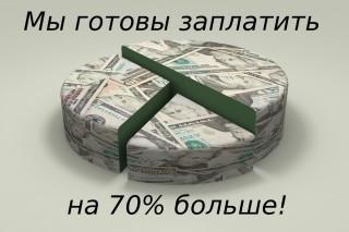 готовы заплатить на 70% больше